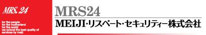 MEIJI・リスペート・セキュリティー株式会社